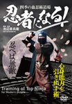 Training of Top Ninja for Modern People DVD by Jubei Ikebe & Sasuke Yaen - Budovideos