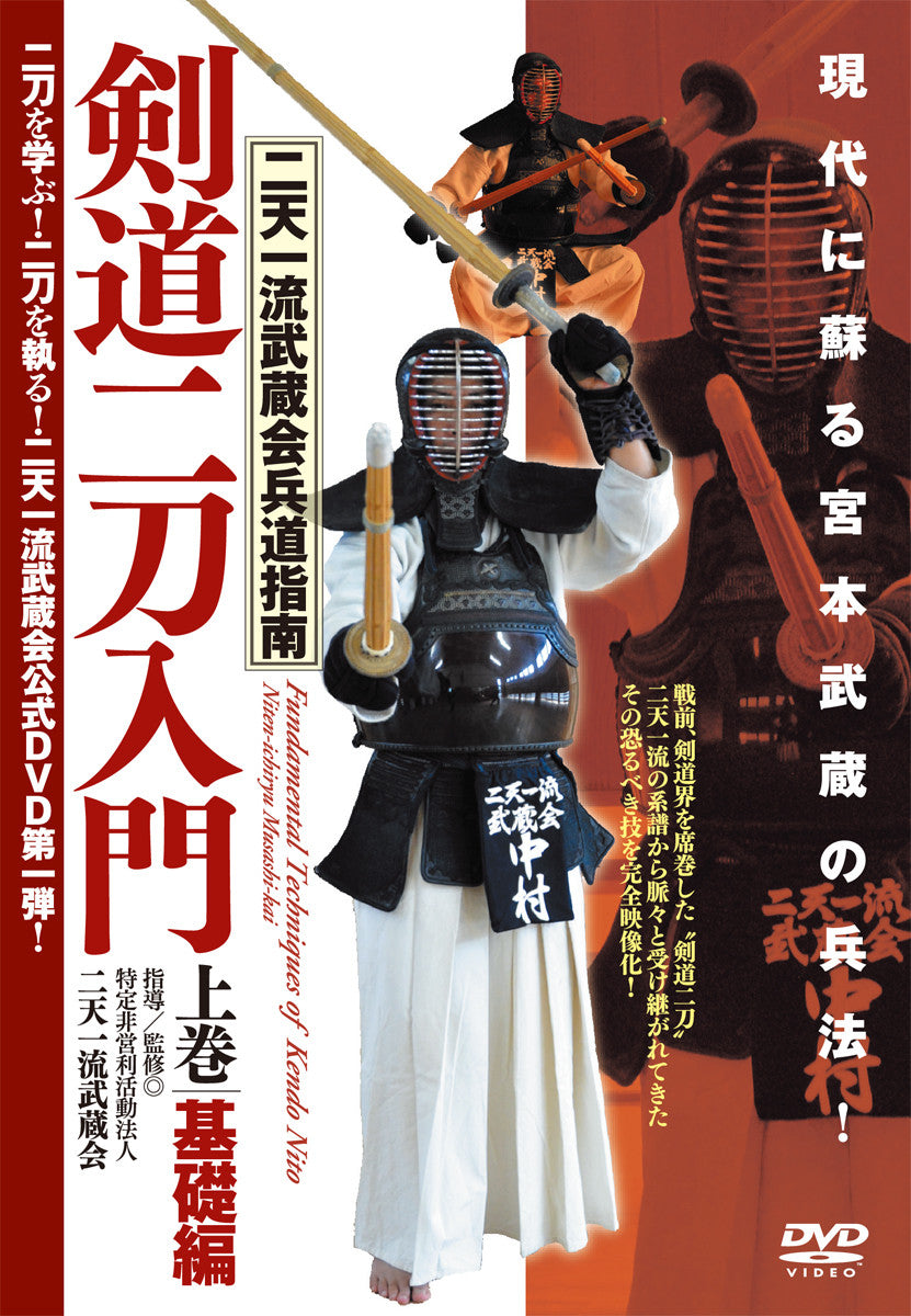 Fundamental Techniques of Kendo Nito Niten-Ichi Ryu Musashi Kai DVD