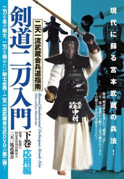 Beyond Fundamental Techniques of Kendo Nito Niten-Ichi Ryu Musashi Kai DVD - Budovideos