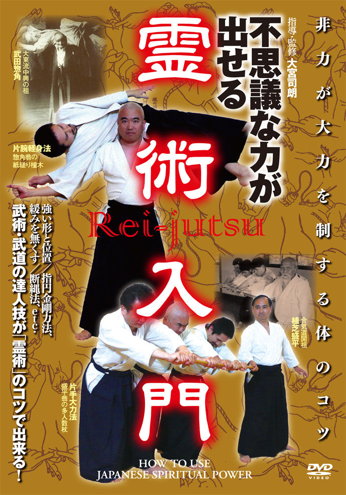 Rei-Jutsu: How to Use Japanese Spiritual Power DVD by Shiro Omiya
