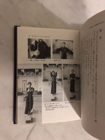 Katsujinken Batto Do Book By Taizaburo Nakamura (Preowned)
