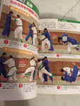 Intro To Judo Book & DVD By Hidetoshi Nakanishi (Preowned) - Budovideos