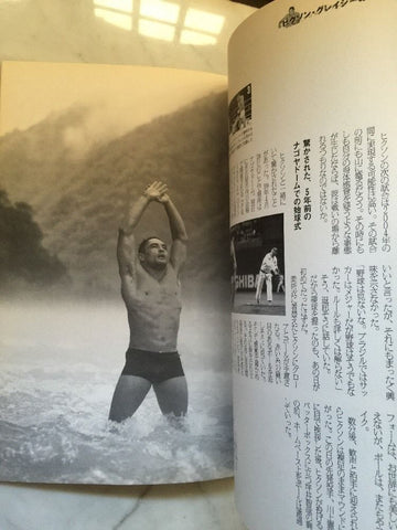 Build Your Body With Kobujutsu Book & DVD by Yoshinori Kono