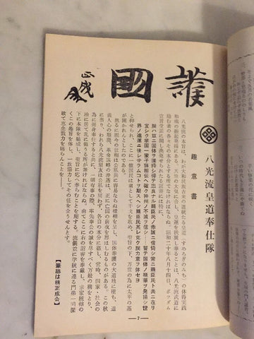 Hakko Ryu Jujutsu Magazine #40 April 1965 (Preowned)