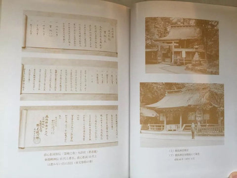Secrets of Jikishin Kage Ryu Book (Preowned)