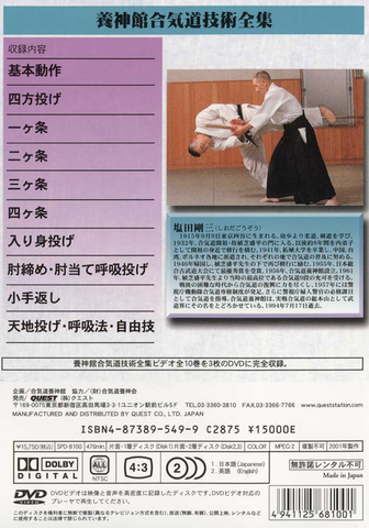 Yoshinkan Aikido DVD Box Set #1: Complete Techniques 2