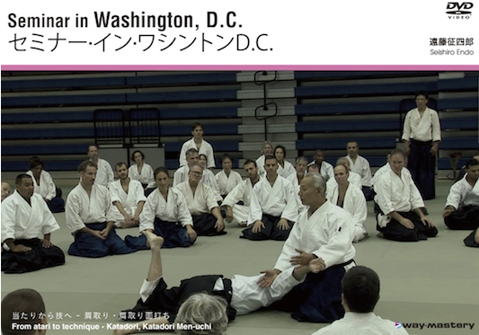 Seishiro Endo Seminar in Washington DC DVD front 7