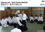 Yokomen-uchi Basic Practice Methods DVD with Seishiro Endo - Budovideos