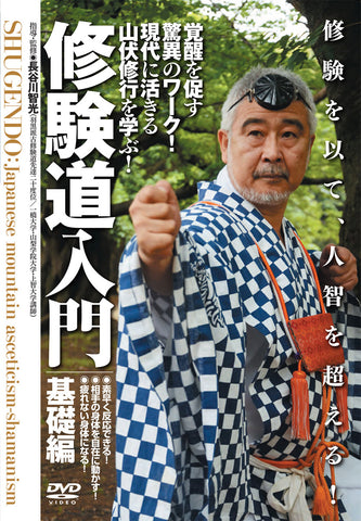 Shugendo: Japanese Mountain Ascetisicm Shaminism DVD