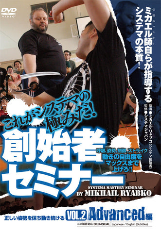 cover of Systema Mastery Seminar DVD Vol 2 Advanced by Mikhail Ryabko  1