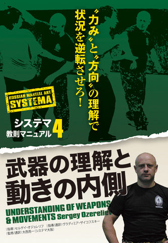 Systema Seminar 4: Understanding of Weapons & Movements DVD by Sergey Ozereliev - Budovideos