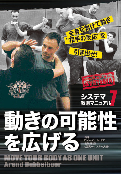 Cover of Systema Seminar 7: Move Your Body as One Unit DVD by Arend Dubbelboer  1