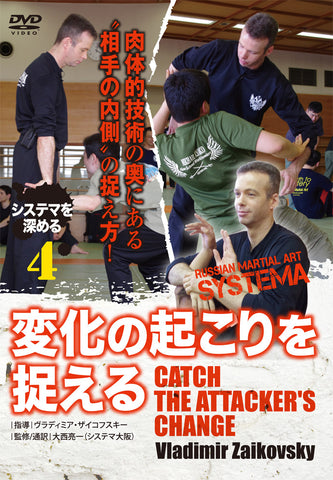 Russian Systema Vol 4: Catch the Attacker's Change DVD by Vladimir Zaikovsky - Budovideos