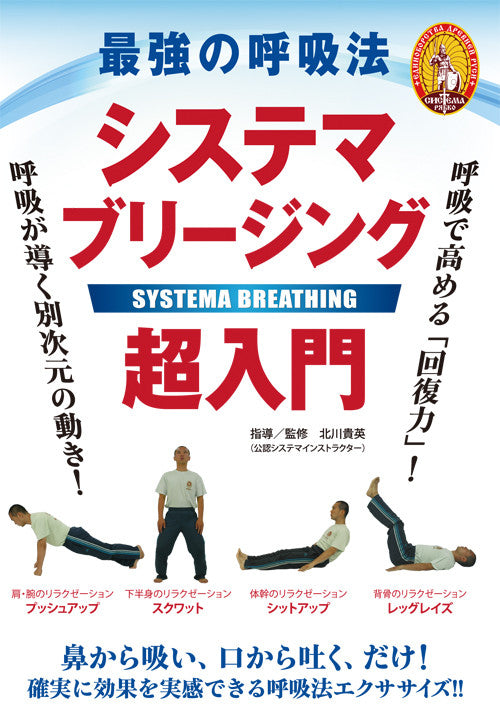 cover of Systema Breathing DVD with Takahide Kitagawa  1