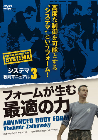 cover of Systema Seminar 3: Advanced Body Form DVD by Vladimir Zaikovsky  1