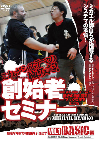 cover of Systema Mastery Seminar DVD Vol 1 Basic by Mikhail Ryabko  1