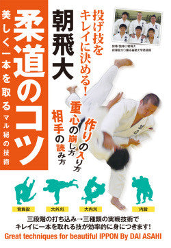 Great Judo Ippon Techniques DVD by Dai Asahi - Budovideos