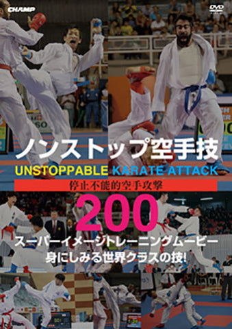 Unstoppable Karate Attack 200 DVD - Budovideos