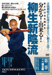 DVD Cover - Yagyu Shinkage Ryu Vol 2 DVD with Tatsuo Akabane