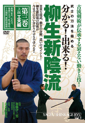 Yagyu Shinkage Ryu Vol 3 DVD with Tatsuo Akabane - Budovideos Inc