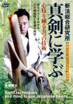 Right Techniques & Mind to Use the Japanese Sword DVD by Kenta Goto - Budovideos
