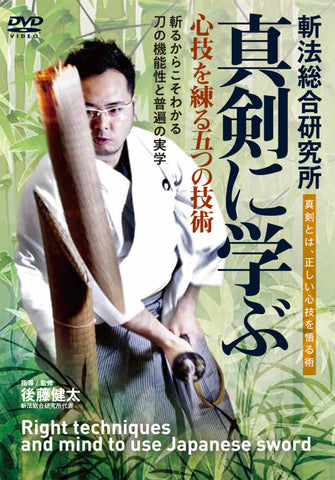 Right Techniques & Mind to Use the Japanese Sword DVD by Kenta Goto