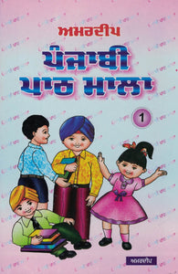 Amardeep Punjabi Path Mala - 1 By Amardeep publication