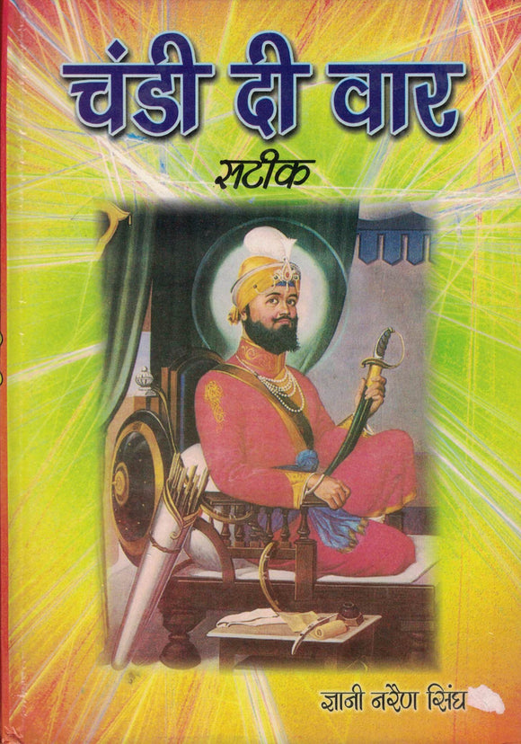Chandi Di Var Steek ( H ) By: Narain Singh Giani