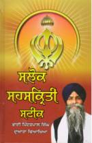 Salok Sahaskriti Steek By Bhai  Pinderpal Singh