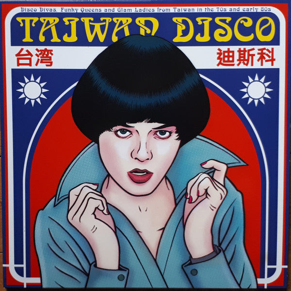 Various : Taiwan Disco - Disco Divas, Funky Queens And Glam Ladies From Taiwan In The 70s And Early 80s (LP, Comp, Unofficial)