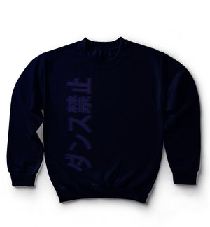 No Dancing | 3D Side Lettering | Classic Crew Neck