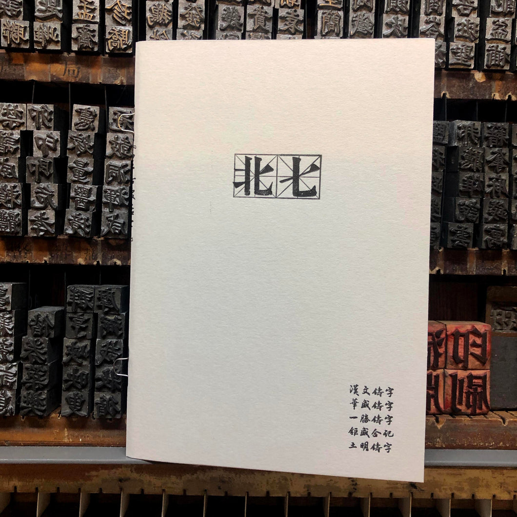 Letterpress A6 Notebook 星嘉坡活字 - Chinese Movable Types Edition 北七