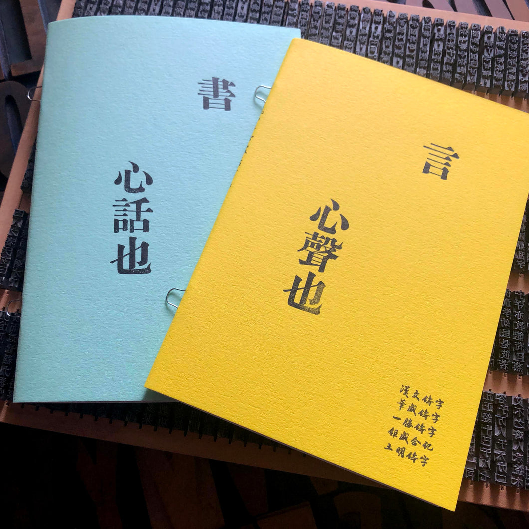 Letterpress A6 Notebook 星嘉坡活字 - Chinese Movable Types Edition