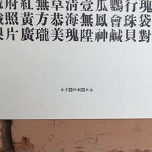 Load image into Gallery viewer, Traditional letterpress A3 Chinese Songti type specimen poster