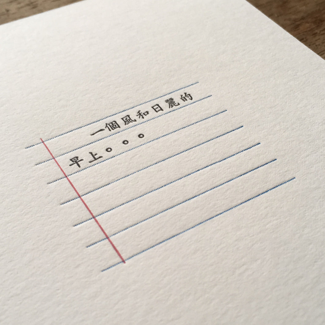 Letterpress typeset card - typical morning 一个风和日丽的早上