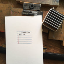 Load image into Gallery viewer, Letterpress typeset card - typical morning 一个风和日丽的早上