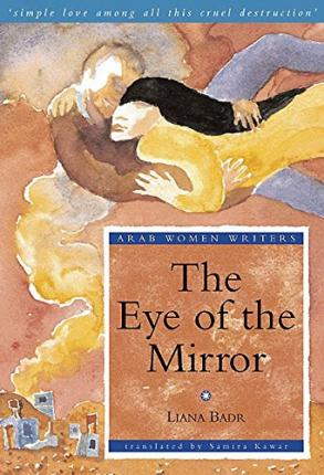 The Eye of the Mirror, The: A Modern Arabic Novel from Palestine (Arab Women Writers)
