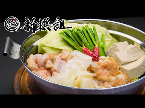 Load and play video in Gallery viewer, Shin-Sen-Gumi - Motsu Nabe (Offal Hot Pot) Set of 2