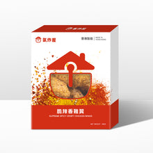 Load image into Gallery viewer, 【辣】脆辣香雞翼 Supreme Spicy Crispy Chicken Wings