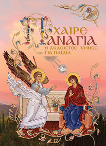Father Michael's Featured Book: Rejoice, Panagia (Greek) - ΧΑΙΡΕ ΠΑΝΑΓΙΑ
