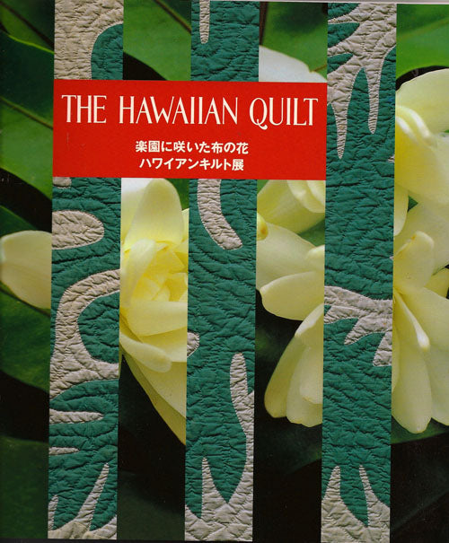 """Hawaiian Quilt"" by Honolulu Academy of Arts"