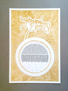 Introducing the Beloved Calligraphy Papercut Ketubah with Metallic Gold Layer
