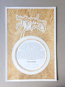 heaven and earth ketubah papercut with beloved calligraphy