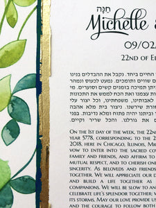 Gold leaf accents Ketubah