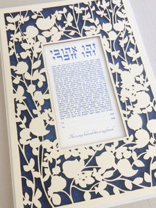 Conservative with Lieberman Clause Ketubah Woodcut - BELOVED GARDEN
