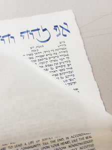 MY BELOVED Simple Calligraphy Jewish Ketubah ⤿ handmade hand-painted manuscript
