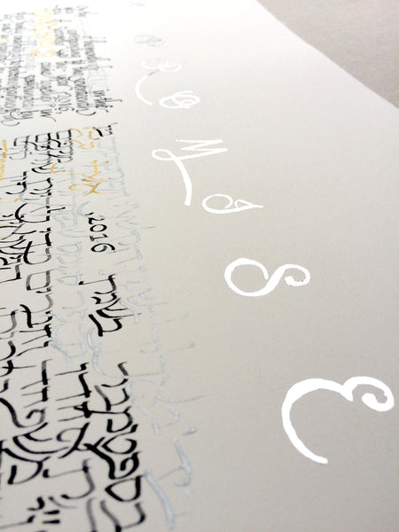 Calligraphy Watercolor Ketubah painting with silver and gold leaf accents