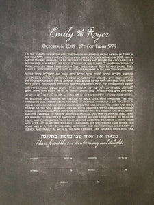 Custom Simple Ketubah Typography
