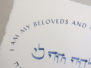 Custom Jewish names Calligraphy I am my beloved's sign