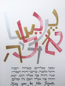 Jewish name Blessing calligraphy, Bat mitzvah original painting, home decor, watercolor painting, Hebrew calligraphy